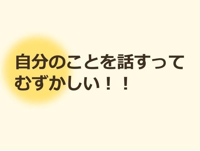 坂本典子一人プレゼン 3.18大阪大会 Slide 2