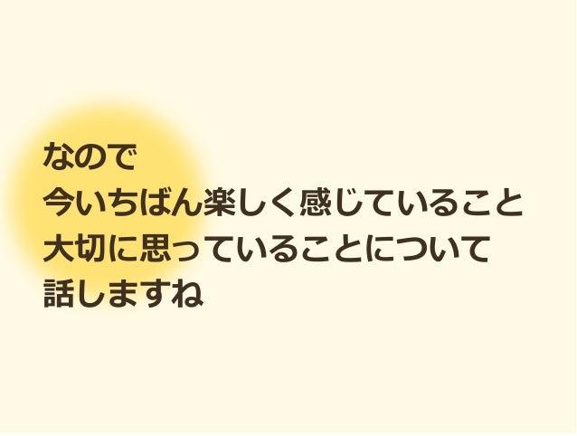 坂本典子一人プレゼン 3.18大阪大会 Slide 3