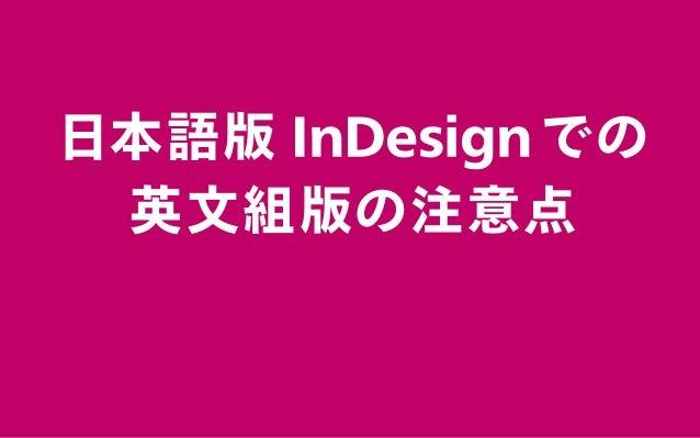 日本語版 InDesignでの 英文組版の注意点