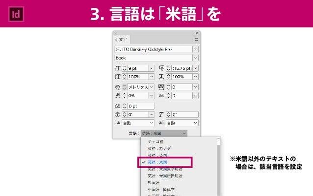 3. 言語は「米語」をId ※米語以外のテキストの 場合は、該当言語を設定