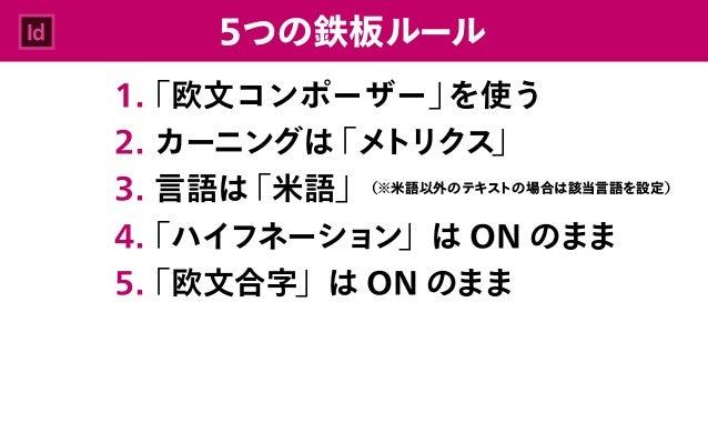 5つの鉄板ルール 1.「欧文コンポーザー」を使う 2. カーニングは「メトリクス」 3. 言語は「米語」  (※米語以外のテキストの場合は該当言語を設定) 4.「ハイフネーション」は ON のまま 5.「欧文合字」は ON のまま Id