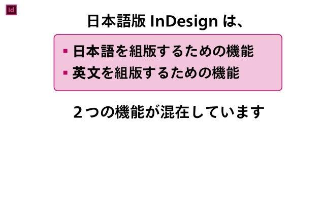 2つの機能が混在しています 日本語版 InDesign は、 ▪日本語を組版するための機能 ▪英文を組版するための機能 Id