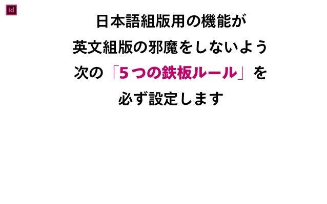 Id 日本語組版用の機能が 英文組版の邪魔をしないよう 次の「5つの鉄板ルール」を 必ず設定します