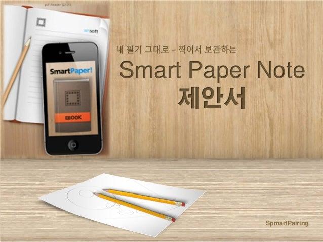 SpmartPairing Smart Paper Note 제안서 내 필기 그대로 ~ 찍어서 보관하는 SpmartPairing