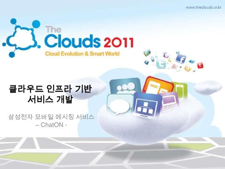 클라우드 인프라기반서비스 개발<br />삼성전자모바일메시징 서비스 – ChatON -<br />