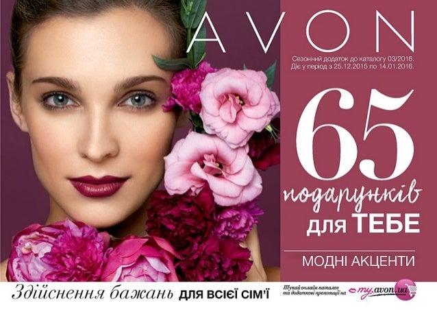 Avon 03 2016 Украина миникаталог