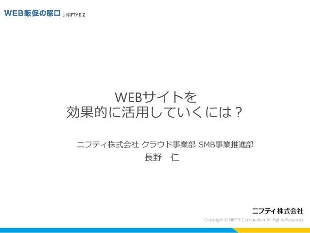 WEBサイトを 効果的に活用していくには? ニフティ株式会社 クラウド事業部 SMB事業推進部 長野 仁