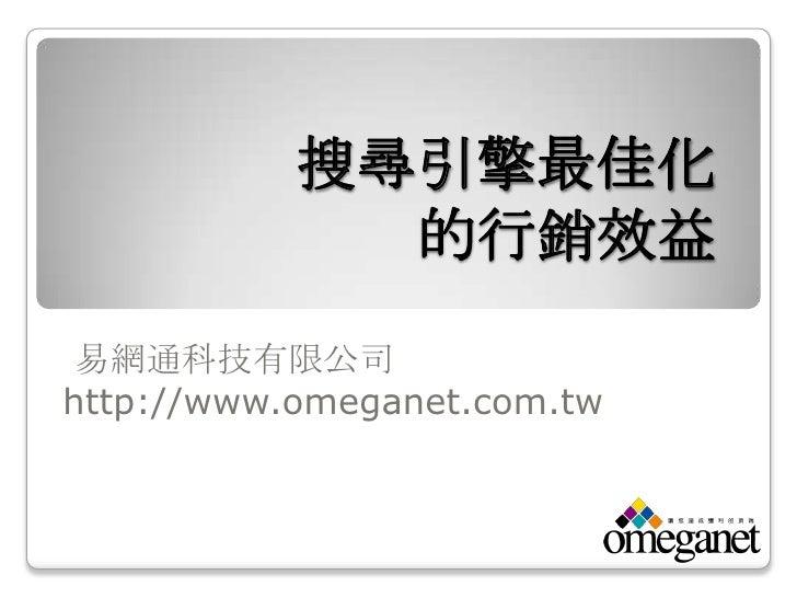 搜尋引擎最佳化             的行銷效益 易網通科技有限公司http://www.omeganet.com.tw
