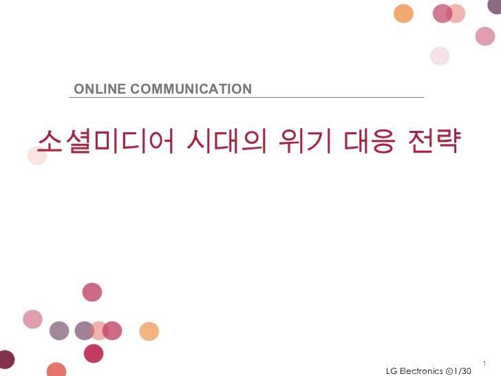 LG Electronics ⓒ /30 소셜미디어 시대의 위기 대응 전략 ONLINE COMMUNICATION