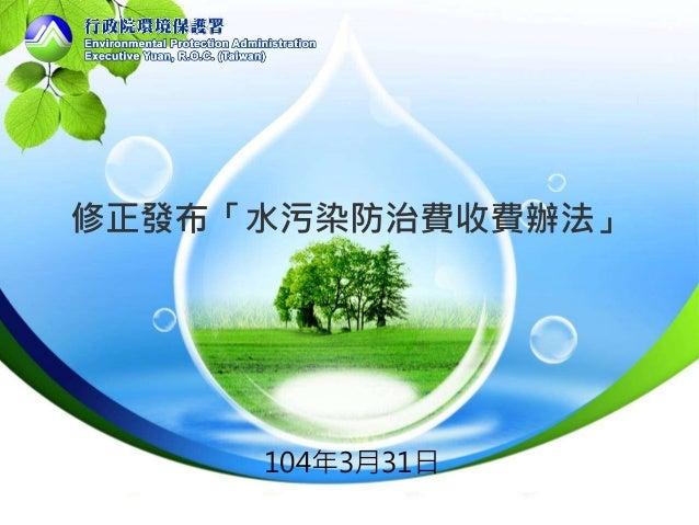 修正發布「水污染防治費收費辦法」 104年3月31日
