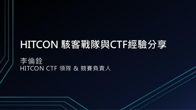 HITCON 駭客戰隊與CTF經驗分享 李倫銓 HITCON CTF 領隊 & 競賽負責人