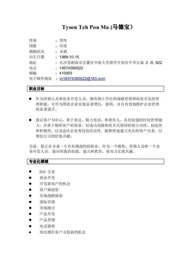 cv chinese