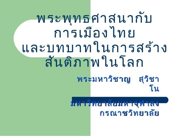 พระพุทธศาสนากับ การเมืองไทย และบทบาทในการสร้าง สันติภาพในโลก พระมหาวิชาญ สุวิชาพระมหาวิชาญ สุวิชา โนโน มหาวิทยาลัยมหาจุฬาล...
