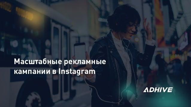 Масштабные рекламные кампании в Instagram