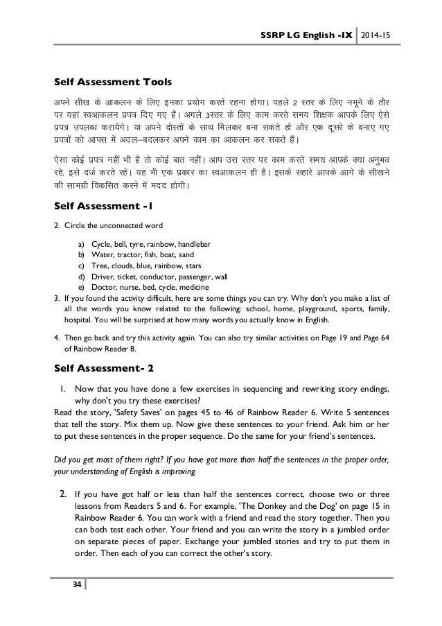 Class 8th NCERT Solutions