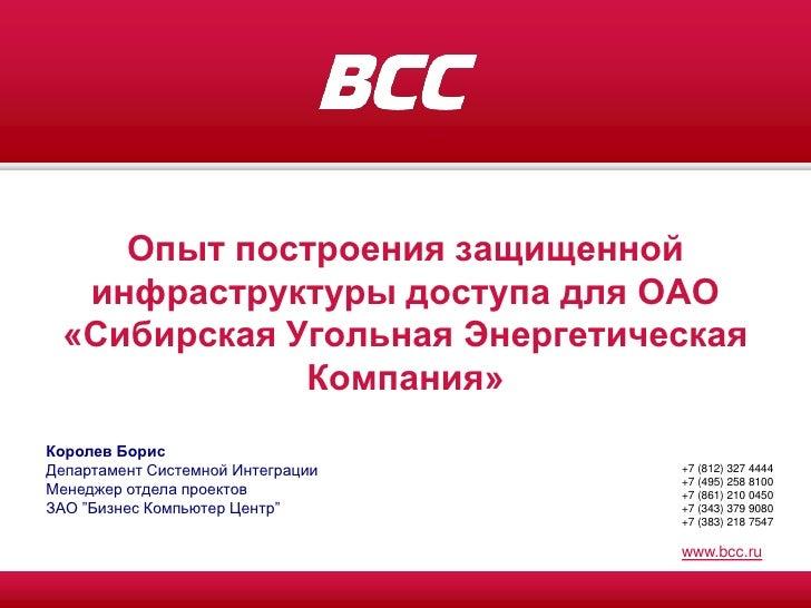 Опыт построения защищенной   инфраструктуры доступа для ОАО  «Сибирская Угольная Энергетическая              Компания» Кор...