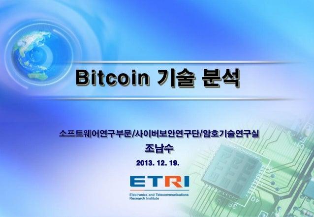 Bitcoin 기술 분석 소프트웨어연구부문/사이버보안연구단/암호기술연구실  조남수 2013. 12. 19.
