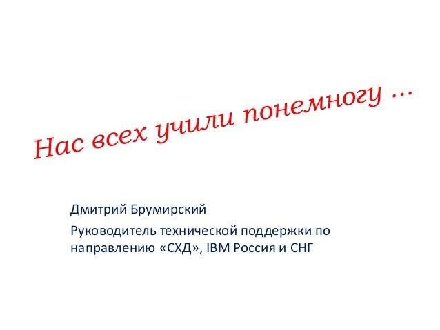 Дмитрий Брумирский Руководитель технической поддержки по направлению «СХД», IBM Россия и СНГ