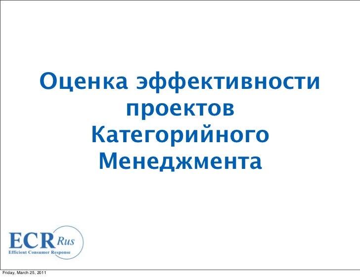 Оценка эффективности                        проектов                     Категорийного                      МенеджментаFri...