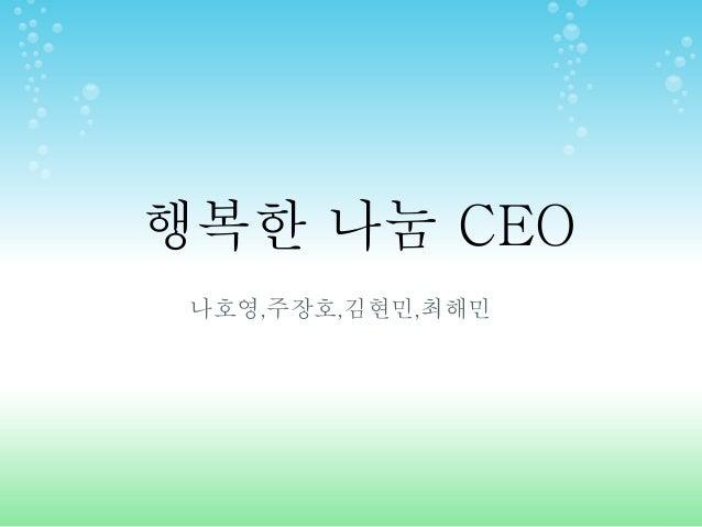 행복한 나눔 CEO 나호영,주장호,김현민,최해민