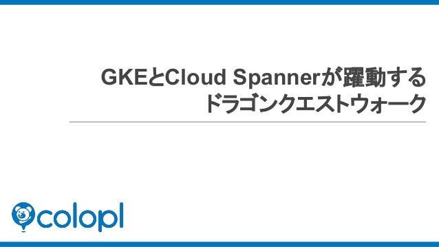 GKEとCloud Spannerが躍動する ドラゴンクエストウォーク