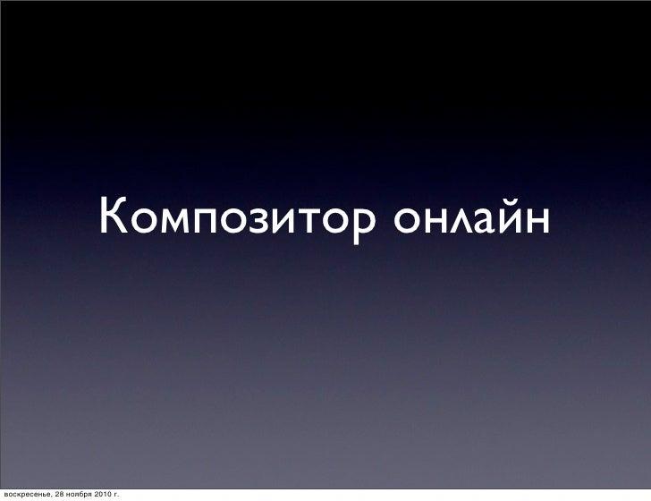 Композитор онлайнвоскресенье, 28 ноября 2010 г.