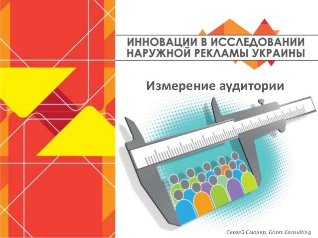 Сергей Смоляр, Doors Consulting Измерение аудитории