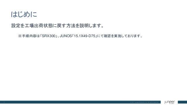 03 ファクトリーリセット手順 Juniper SRX日本語マニュアル
