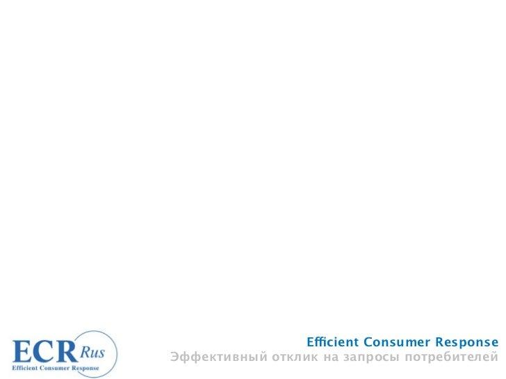 Efficient Consumer ResponseЭффективный отклик на запросы потребителей
