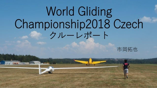 World Gliding Championship2018 Czech クルーレポート 市岡拓也