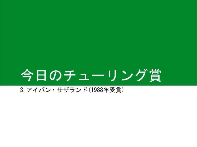 今日のチューリング賞 3.アイバン・サザランド(1988年受賞)