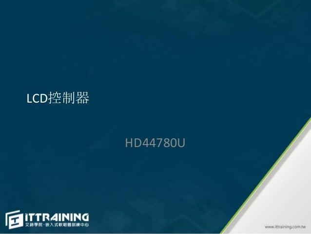 LCD控制器         HD44780U
