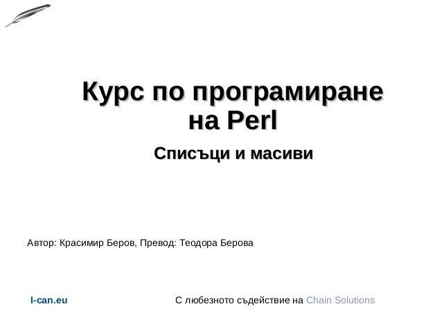 Курс по програмиранеКурс по програмиране на Perlна Perl Списъци и масивиСписъци и масиви Автор: Красимир Беров, Превод: Те...