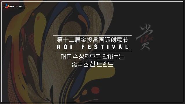 第十二届金投赏国际创意节