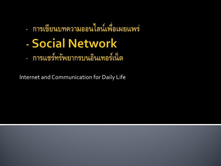 Internet and Communication for Daily Life