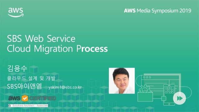 SBS Web Service Cloud Migration Process 김용수 클라우드 설계 및 개발 SBS아이앤엠 yskim1@sbs.co.kr