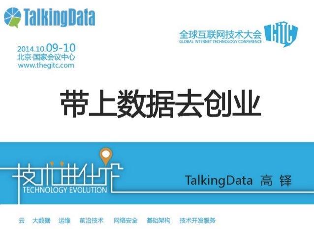 2014 GITC 帶上數據去創業 talkingdata—高铎