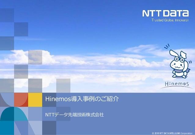 © 2018 NTT DATA INTELLILINK Corporation Hinemos導入事例のご紹介 NTTデータ先端技術株式会社