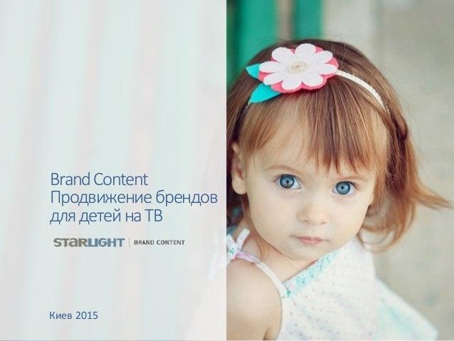 1 2015 BrandСontent Продвижениебрендов длядетейнаТВ Киев 2015