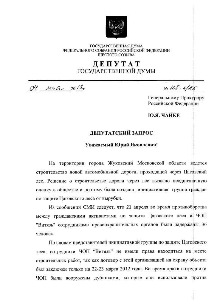 Ответ МВД по Цаговскому лесу