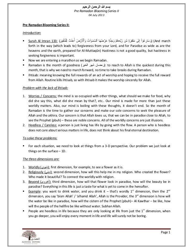 الرحمن هللا بسمالرحيم Pre Ramadan Blooming Series II 04 July 2013 Page 1 Pre Ramadan Blooming Series II: Introduct...