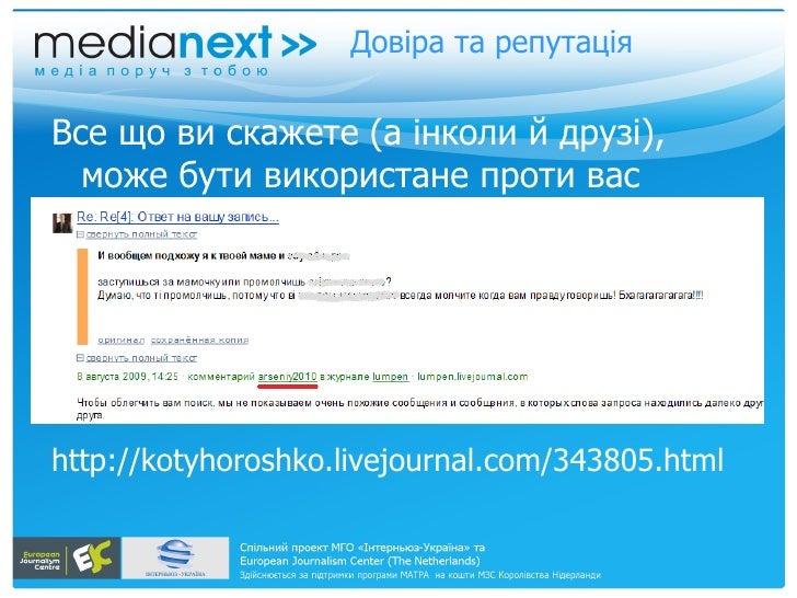 Довіра та репутація <ul><li>Все що ви скажете (а інколи й друзі), може бути використане проти вас </li></ul>http://kotyhor...