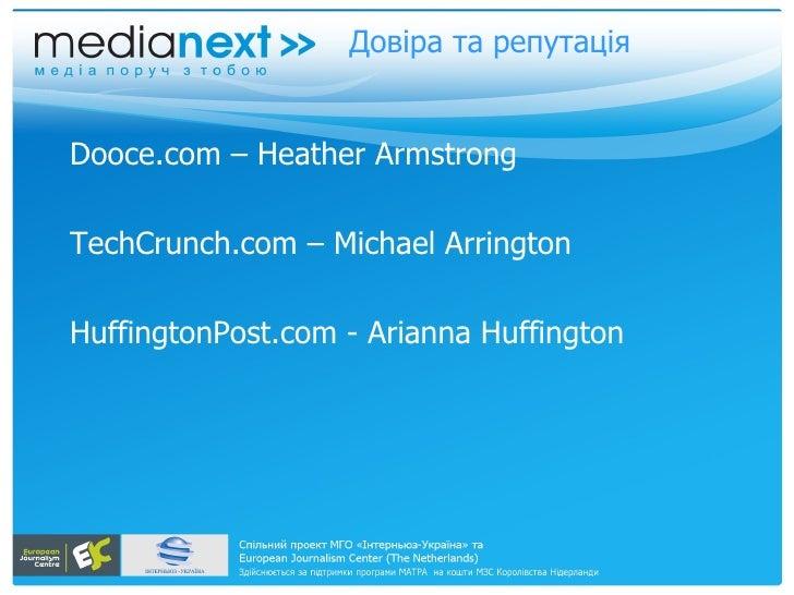 Довіра та репутація <ul><li>Dooce.com – Heather Armstrong </li></ul><ul><li>TechCrunch.com – Michael Arrington </li></ul><...