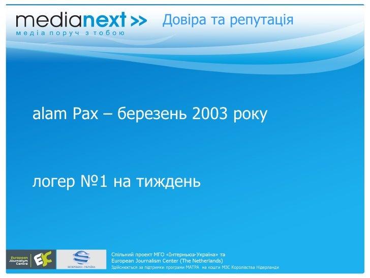 Довіра та репутація <ul><li>Salam Pax –  березень 2003 року  </li></ul><ul><li>Блогер №1 на тиждень </li></ul><ul><li>http...
