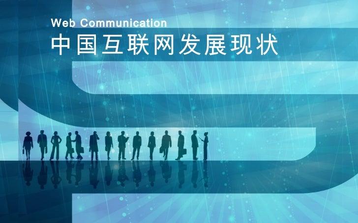 中国互联网发展现状 Web Communication