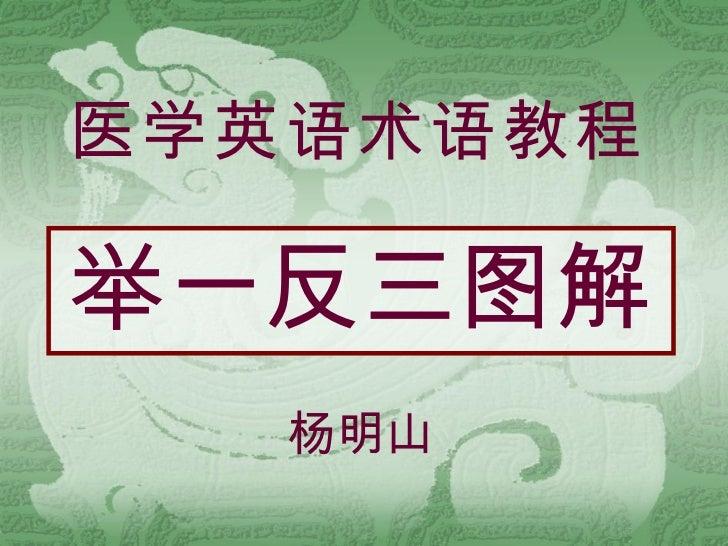 医学英语术语教程 举一反三图解 杨明山