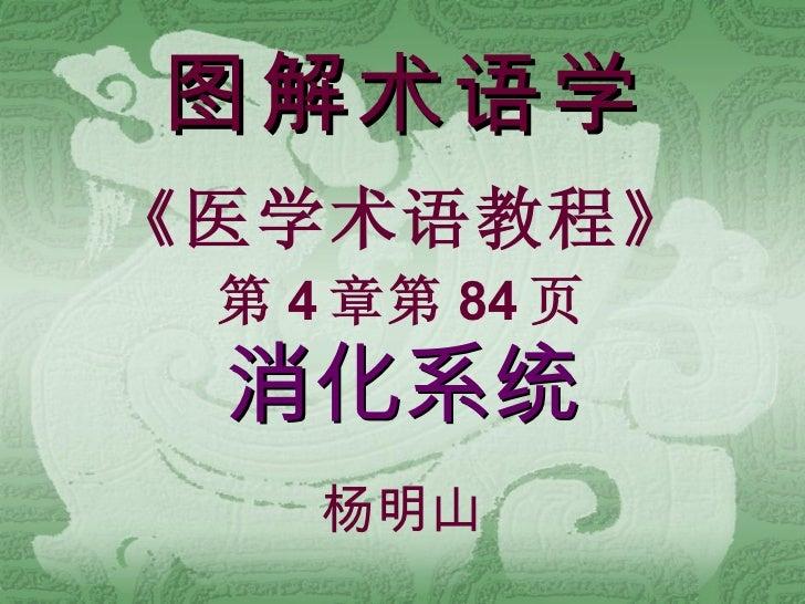 图解术语学 《医学术语教程》 第 4 章第 84 页 消化系统 杨明山