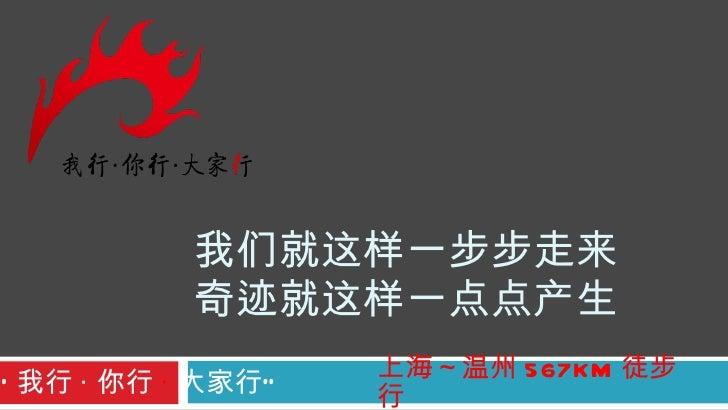 """我们就这样一步步走来 奇迹就这样一点点产生 上海~温州 567KM 徒步行 """" 我行 · 你行 · 大家行"""""""