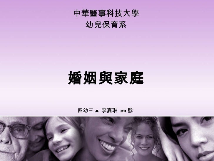 婚姻與家庭 中華醫事科技大學 幼兒保育系 四幼三 A  李嘉琳  09 號