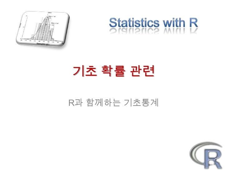 기초 확률 관련R과 함께하는 기초통계